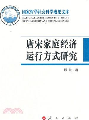 唐宋家庭經濟運行方式研究(簡體書)