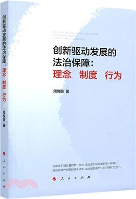 創新驅動發展的法治保障:理念‧制度‧行為(簡體書)