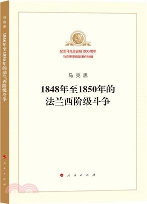 1848年至1850年的法蘭西階級鬥爭(簡體書)