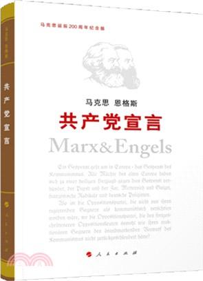 共產黨宣言(紀念版)(簡體書)