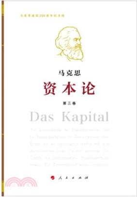 《資本論》紀念版:第3卷(簡體書)