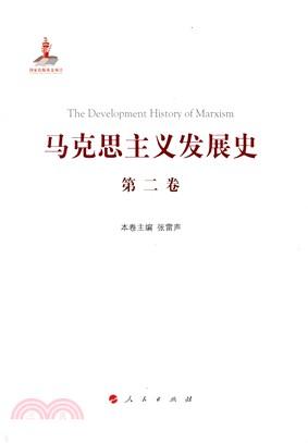 馬克思主義發展史‧第二卷:馬克思主義體系的形成及發展1848-1875(簡體書)