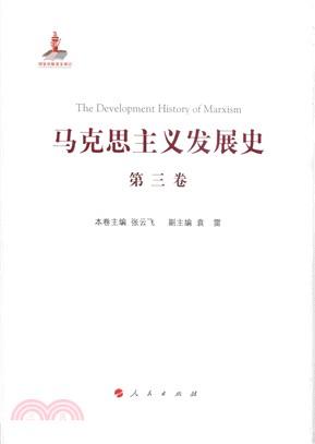 馬克思主義發展史‧第三卷:馬克思主義在論戰和研究中日益深化1875-1895(簡體書)