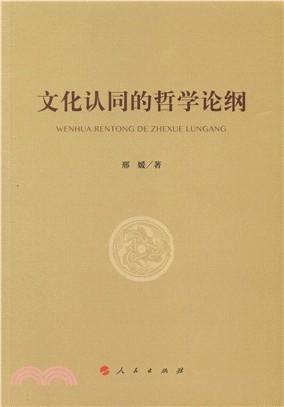 文化認同的哲學論綱(簡體書)