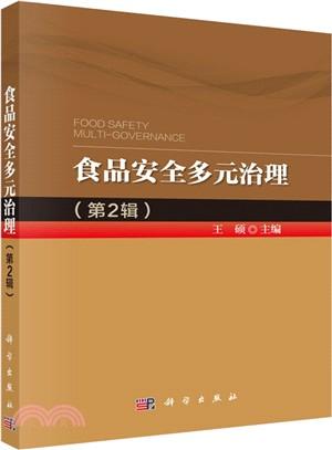食品安全多元治理2014(簡體書)