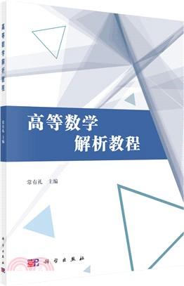 高等數學解析教程(簡體書)