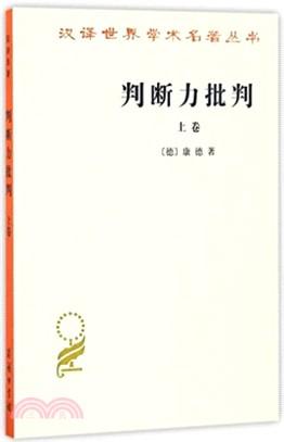 判斷力批判(上)(簡體書)