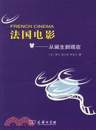 法國電影 : 從誕生到現在