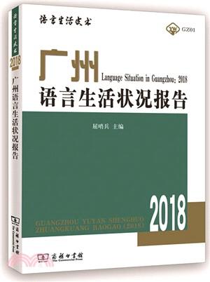 廣州語言生活狀況報告(2018)(簡體書)