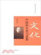 中國的文化與思想