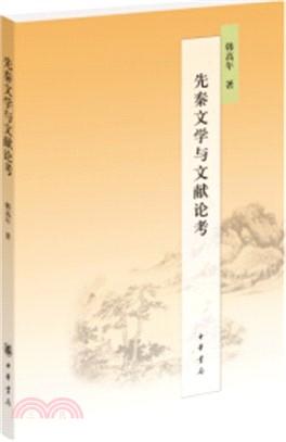 先秦文學與文獻論考(簡體書)