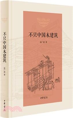 不只中國木建築(簡體書)
