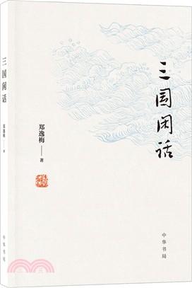 三國閒話(簡體書)
