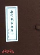 戲曲故事畫庫 望夫雲