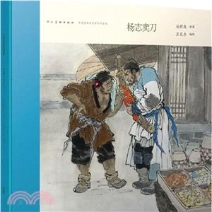 中國連環畫名家名著系列  第二輯 楊志賣刀
