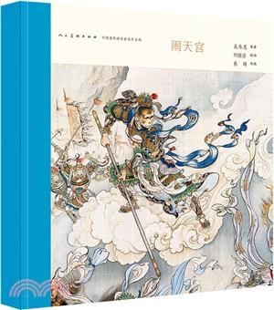 中國連環畫名家名著系列  第一輯 鬧天宮