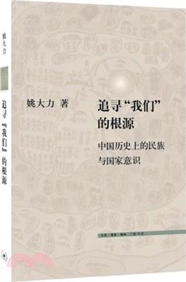 追尋「我們」的根源 中國歷史上的民族與國家意識