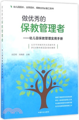 做優秀的保教管理者 : 幼兒園保教管理實用手冊
