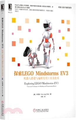 探索LEGO Mindstorms EV3:機器人搭建與編程實用工具及技術(簡體書)