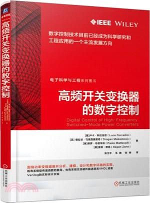高頻開關變換器的數字控制(簡體書)
