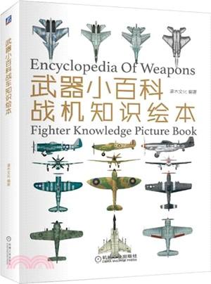 武器小百科:戰機知識繪本(簡體書) | 拾書所