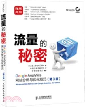 流量的秘密:Google Analytics網站分析與優化技巧(第3版)(簡體書)