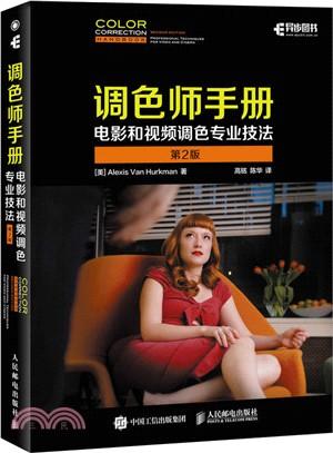 調色師手冊:電影和視頻調色專業技法(第二版)(簡體書)