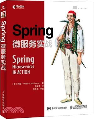 Spring微服務實戰(簡體書)