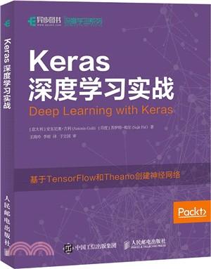Keras深度學習實戰(簡體書)