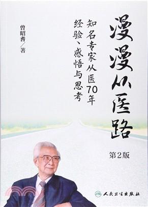 漫漫從醫路:知名專家從醫70年經驗、感悟與思考第二版(簡體書)