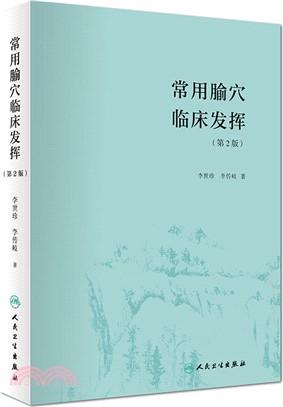 常用腧穴臨床發揮(第2版)(簡體書)