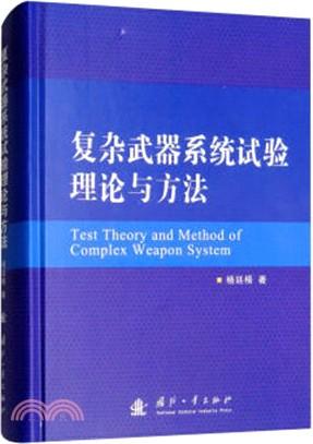 複雜武器系統試驗理論與方法(簡體書) | 拾書所