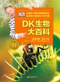 DK生物大百科(簡體書)