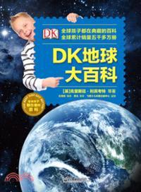 DK地球大百科(簡體書)