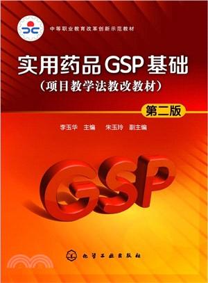 實用藥品GSP基礎(第二版)(簡體書)