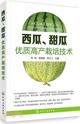 西瓜、甜瓜優質高產栽培技術(簡體書)