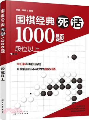 圍棋經典死活1000題:段位以上(簡體書)