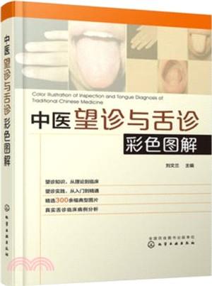中醫望診與舌診彩色圖解(簡體書)