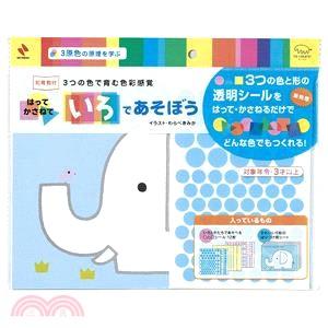 【NICHIBAN】幼兒三原色認知學習貼紙畫冊-大象