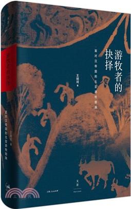 遊牧者的抉擇:面對漢帝國的北亞遊牧部族(簡體書)
