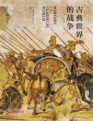 古典世界的戰爭(簡體書)