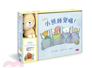 【熊寶貝生活學習禮物組】3書+1CD+1偶