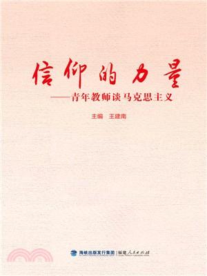 信仰的力量:青年教師談馬克思主義(簡體書)