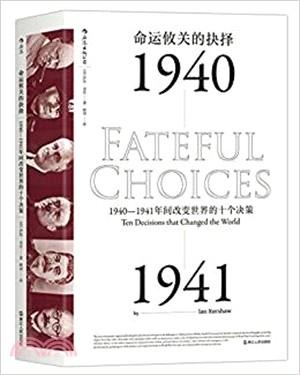 命運攸關的抉擇:1940-1941年間改變世界的十個決策(簡體書)