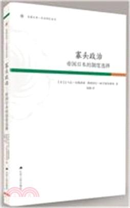 寡頭政治:帝國日本的制度選擇(簡體書)