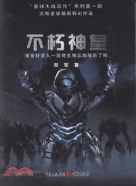 不朽神皇:星球大戰後傳(簡體書)