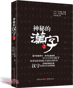 神秘的汉字