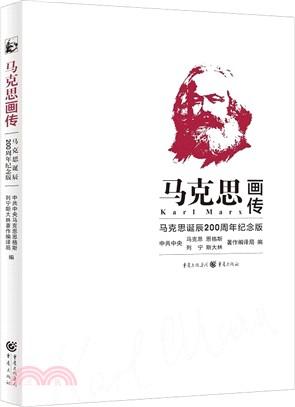 馬克思畫傳:馬克思誕辰200周年紀念版(簡體書)