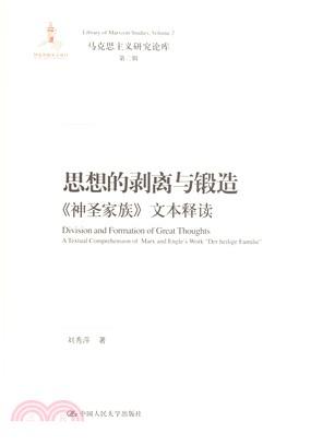 《神聖家族》文本釋讀:思想的剝離與鍛造(簡體書)