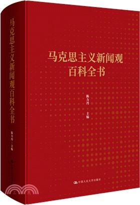 馬克思主義新聞觀百科全書(簡體書)